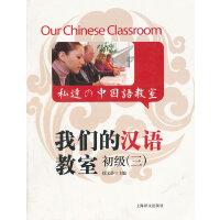 我们的汉语教室初级 (三)(中英日文版)