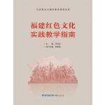 福建红色文化实践教学指南