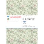 财务报表分析(第五版)