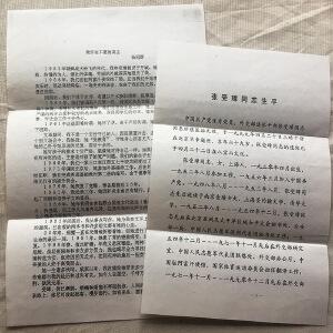吴冰旧藏 杨冠群(1931-)悼文及张受璋讣告 两页