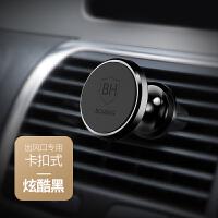 车载手机支架仪表台汽车用磁吸盘式手机座出风口磁铁导航支架通用SN9615