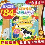 官方正版 可爱动物涂鸦发声书 乐乐趣点读有声涂鸦画画书