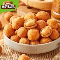 【三只松鼠_多味花生205gx2袋】坚果炒货花生米零食