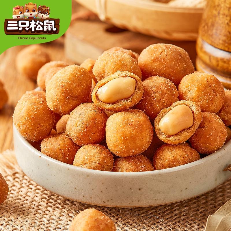 【三只松鼠_多味花生205gx2袋】坚果炒货花生米理想早餐节,万份爆品开抢!