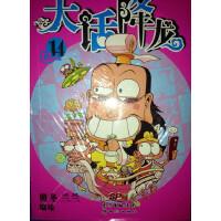 漫友文化 漫画世界幽默系列 大话降龙14