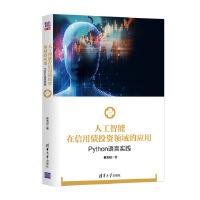 清华:人工智能在信用债投资领域的应用:Python语言实践