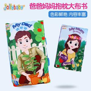 jollybaby布书早教撕不烂0-6-12个月1岁宝宝玩具益智立体布书抱枕