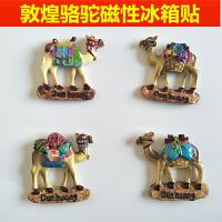敦煌骆驼磁性冰箱贴创意家居装饰品敦煌旅游纪念礼品莫高复古怀旧 中