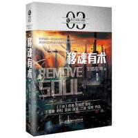 虫・科幻中国・超脑:移魂有术