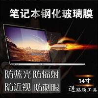 索尼VAIO SVE14AG16T钢化玻璃膜14寸SONY笔记本电脑屏幕保护贴膜 14寸(高清) 软膜