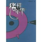 【新书店正版】猪样年华 玫瑰水手 漓江出版社 9787540732370
