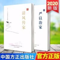 清风传家+严以治家(2本套)2020新版 中国方正出版社 党员干部廉政教育家风建设读本