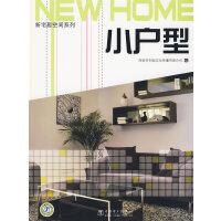 新宅居空间系列 小户型