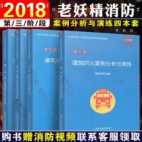 2018年老妖精消防自编教辅:第三阶段 建筑防火案例分析+消防设施案例分析(共4本)