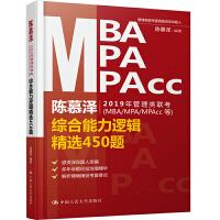 正版 陈慕泽2019年管理类联考(MBA/MPA/MPAcc等)综合能力逻辑精选450题 管理类逻辑