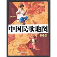 预售【RT3】中国民歌地图 北方卷 杜亚雄 安徽文艺出版社 9787539638355