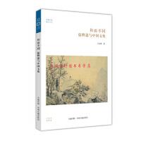 和而不同 儒释道与中国文化(华夏文库)中州古籍出版社 正版书籍