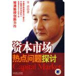 资本市场热点问题探讨常清机械工业出版社9787111244448