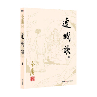 金庸作品集(朗声旧版)金庸全集(20)-连诚诀(全一册)