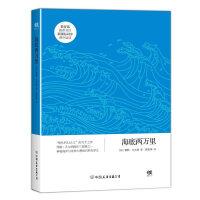 海底两万里,七年级指定阅读,七下必读书目