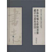 普林斯顿大学图书馆藏中文善本书目(全二册)