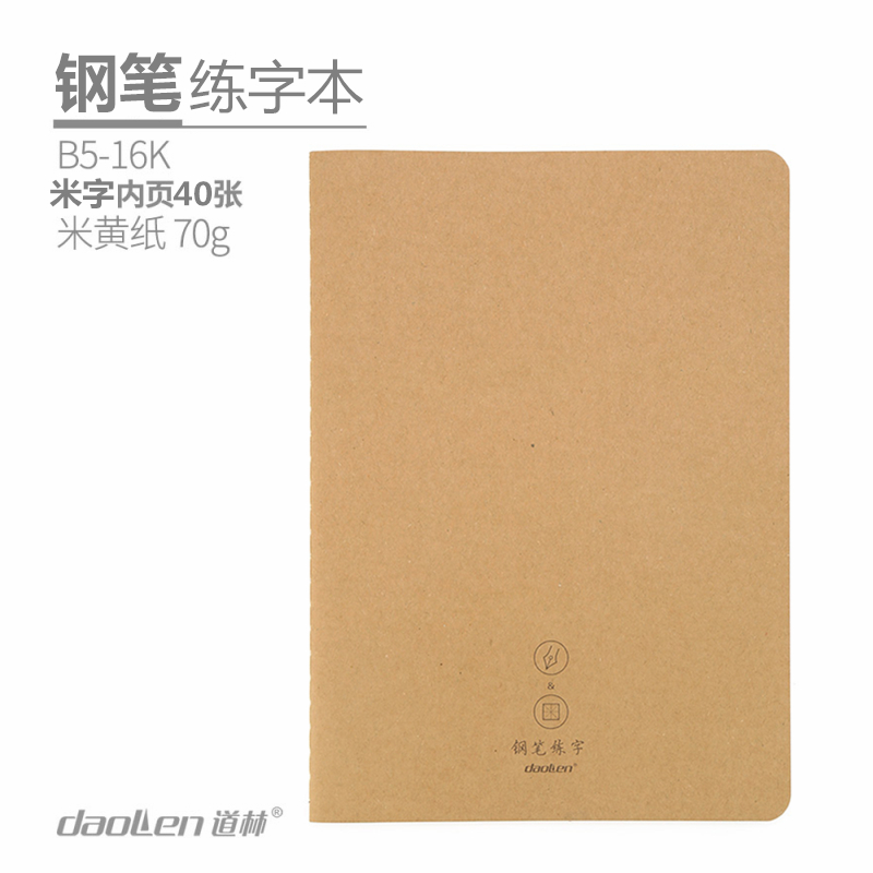 daoLen/道林 B5/16K-40页线装软抄本/钢笔练字 DL1872-A1640不伤眼180x255mm大号加厚米字格字帖纸学生用品开学文具当当自营