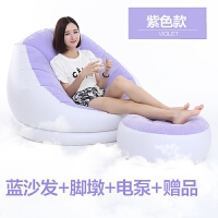 懒人沙发豆袋单人迷你榻榻米卧室阳台创意休闲躺椅可爱女孩充气椅 紫沙发 脚墩 电泵 赠品