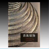 苗族银饰2.1 (全1册) 平装 文物出版社出版
