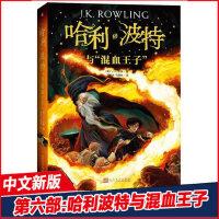 现货正版 全新版哈利波特与混血王子 新英国版封面平装版9787020144457
