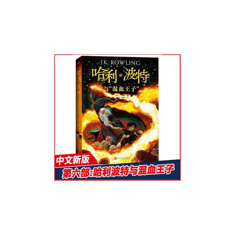 现货正版 全新版哈利波特与混血王子 新英国版封面平装版9787020144457 人民文学出版社