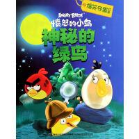 《愤怒的小鸟 爆笑夺蛋故事 s神秘的绿鸟》