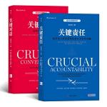 关键对话系列套装(套装共2册)