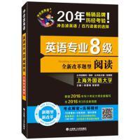 英语专业8级阅读-冲击波英语-全新改革题型( 货号:756850350)