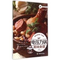 电压力锅美味食谱(煮妇的时尚新厨房)