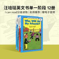 送音频和中文导读 英文绘本原版进口 汪培�E英文书单推荐第一阶段 I Can Read 系列 Level 1 12册 丹
