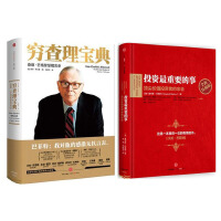 现货投资宝典套装(穷查理宝典+投资最重要的事)2册套装