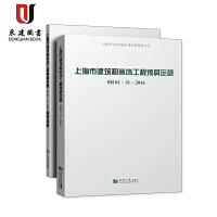 上海市建筑和装饰工程预算定额 9787560869551 (含宣贯材料)