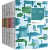 正版新书诗话雅书全套6本东坡诗话放翁诗话六一诗话沧浪诗话