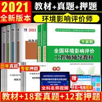 注册环评工程师2021年教材全套历年真题及专家押题试卷题库环境影响评价师2021教材案例分析技术方法技术导则与标准相关法