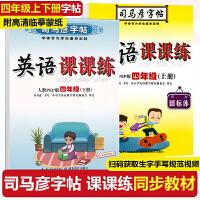 司马彦字帖四年级上册下册英语写字课课练2册人教版pep