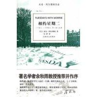 正版 相约星期二(新版) 外国现当代文学小说 上海译文出版社