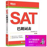【现货速发】 新东方 SAT巴朗词表 第二版 2136词汇 2136WORDS SAT巴朗词表SAT 巴郎 词汇 赛达