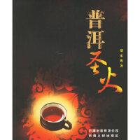 【二手旧书9成新】普洱圣火 著 9787222048331 云南人民出版社