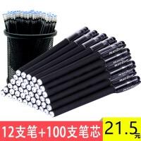 中性笔批发水笔黑色学生用0.5MM碳素笔芯0.38替芯文具签字笔考试