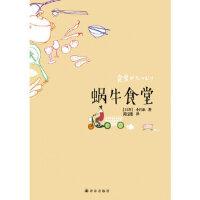 【新书店正版】蜗牛食堂(日)小川糸,陈宝莲9787544728584译林出版社