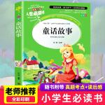 童话故事 教育部新课标推荐书目-人生必读书 名师点评 美绘插图版