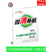 四清导航上册八年级物理人教版新疆青少年出版社19秋正版
