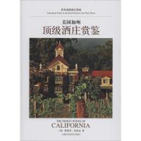 美国加州*酒庄赏鉴 上海科学技术出版社