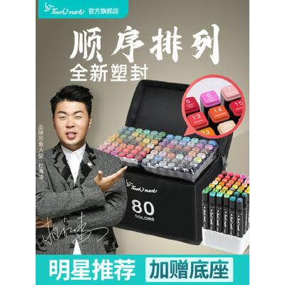 Touch mark油性双头马克笔手绘设计套装学生彩色笔马克笔套装正品动漫学生绘画彩笔画笔30/40/60/80/168色 专业套装 搭配推荐 买一送五