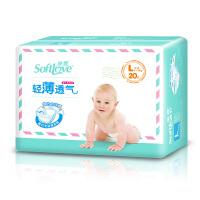 柔爱轻薄纸尿裤 Softlove婴儿透气无感宝宝尿不湿L码数 单包装20片装